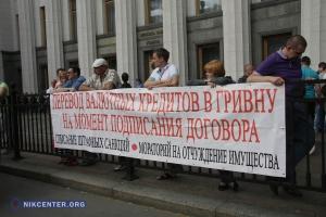 Валютные заемщики набросились на депутатов под зданием Верховной Рады