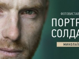 19 августа в Николаеве откроется фотовыставка «Портрет солдата»