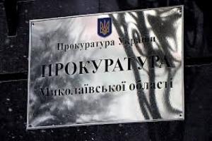 Исполком Николаевского горсовета незаконно выделил квартиры - прокуратура