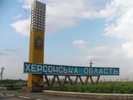 Херсонская область попала в тройку худших регионов Украины
