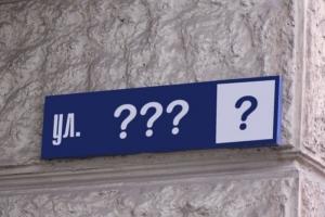 В Николаеве  94 улицы получили новые названия