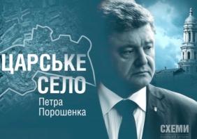 Порошенко и Кононенко получили элитную землю в Царском селе через третьих лиц