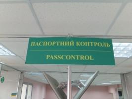 В Херсонском аэропорту оборудовали секцию для депортированных нелегалов