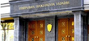 Генпрокуратура едет в Николаев с проверкой после коррупционного скандала