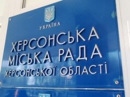 В Херсонском горсовете за минимальный налог с недвижимости выступали депутаты от ПР и Оппоблока