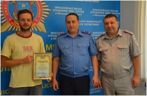 Николаевец, который помог задержать грабителя, получил вознаграждение от правоохранителей