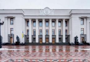 Первое заседание Верховной Рады VIII созыва состоится 27 ноября