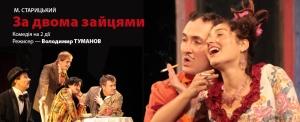 На восемь спектаклей за восемь гривен: Одесский академический украинский театр закрывает сезон
