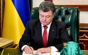 Порошенко подписал закон «Об очищении власти»