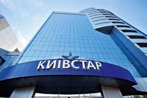 Генпрокуратура подозревает «Киевстар» в уклонении от уплаты налогов на 2,3 миллиарда