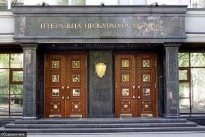 Из Генпрокуратуры Украины уволят 5 тысяч сотрудников