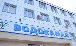 Антимонопольный комитет снова конфликтует с одесским «Инфоксводоканалом»