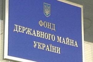 Фонд госимущества Украины предлагает продать еще 44 гособъекта