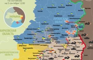 Актуальная карта боевых действий на востоке Украины по состоянию на 5 сентября