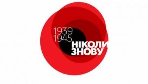 План мероприятий ко Дню Победы в Николаеве