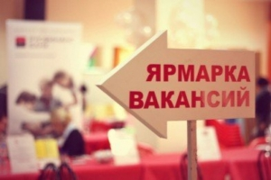 Николаевский центр занятости провел для горожан ярмарку вакансий