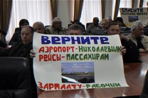 Работники Николаевского аэропорта взывают к власти с требованием спасти воздушные ворота области