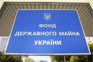 Фонд госимущества готовит продажу «Николаевоблэнерго»