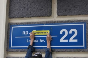 Украина планирует переименование населенных пунктов в Крыму и на Донбассе