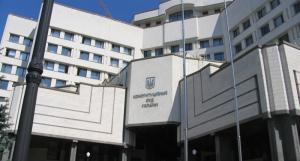 Изменения в Конституцию Украины по вопросу децентрализации суд огласит в пятницу