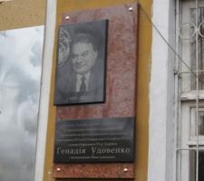 В Николаеве открыли мемориальную доску украинскому патриоту