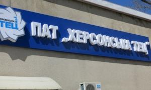 СБУ разоблачила на Херсонской ТЭЦ хищения на 40 млн грн.