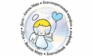 В Скадовском районе Херсонщины начат благотворительный марафон «Дети - Ангелы Мира»