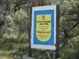 В Николаевской области из-за махинаций должностных лиц государство потеряло более 20 га ландшафтного парка