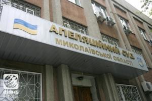Судьи Николаевского апелляционного суда в прошлом году активно продавали свое имущество - анализ деклараций