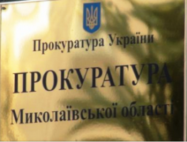 Николаевская прокуратура завела дело по факту злоупотреблений при закупке услуг в сфере гражданской обороны