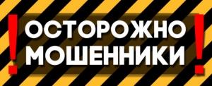 Николаевцы попали в ловушку мошенников