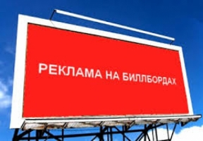 В Николаеве станет больше наружной рекламы