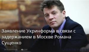 Укринформ назвал задержание украинского журналиста в Москве провокацией