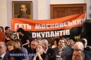 Со скандалом на сессии николаевские депутаты признали Россию страной-агрессором