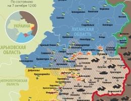 Актуальная карта боевых действий в зоне АТО на 7 октября