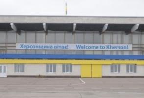 В Херсоне пустили «утку» о приостановке работы  аэропорта