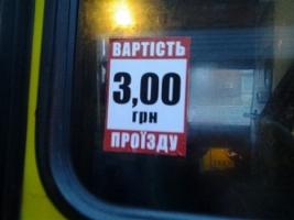 В Херсоне подорожал проезд в общественном транспорте
