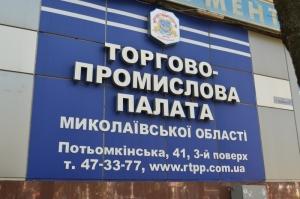 Милиция открыла уголовные дела по фактам присвоения и растраты имущества Николаевской РТПП