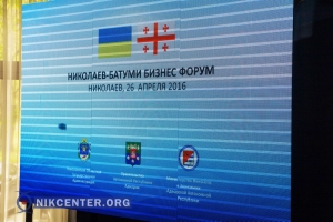 В Николаевской области стартовал бизнес-форум «Николаев-Батуми»