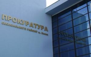 Баганца-младшего отстранили от должности прокурора Оболонского рйона Киева