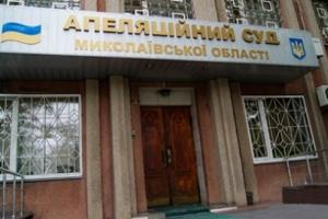 Судья Апелляционного суда Николаевской области подал в отставку