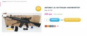 «Укроборонпром» за бесценок продал частной фирме 27 тысяч автоматов
