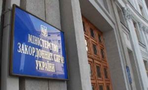 МИД Украины вручило РФ ноту протеста за задержание 160 украинцев российской погранслужбой