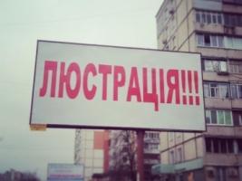 Опубликован список одесских чиновников, попадающих под люстрацию