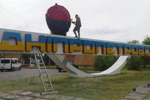 Днепропетровск могут переименовать в честь Святого Петра