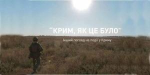 Украинский режиссер снял фильм об аннексии Крыма