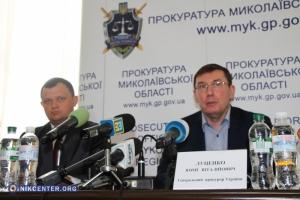 Луценко предложил заместителям прокурора Николаевской области написать заявления на увольнение