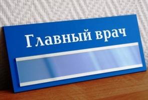 В Николаеве объявили открытый конкурс на должности главных врачей областных больниц