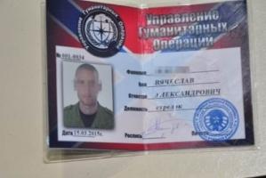 В Николаеве задержали террориста батальона «Вымпел»