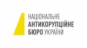 НАБУ раскрыло схему хищения бюджетных средств в филиале «Укрзализныци»